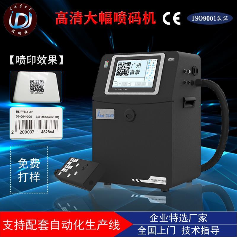 UV噴碼機
