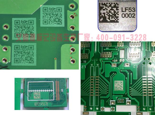 pcb电路板线路板二维码激光打标溯源